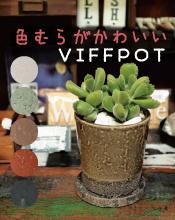 ヴィフポット